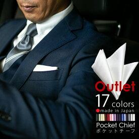 アウトレット ポケットチーフ Bクラス品 / シルク / 無地 全17色 日本製 通販 白・カラー多数取揃え! メール便対応 【RCP】【fkbr-m】