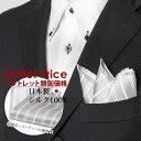 【アウトレット】 日本製 ポケットチーフ チーフ シルク100% 結婚式 パーティーにピッタリ フォーマル ビジネス ハン…