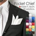 ポケットチーフ 単品 / 無地 ドット柄 全20種 / 日本製 / 【メール便 送料無料】
