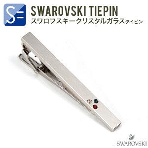 ネクタイピン ( タイピン ・ タイバー ) 3色スワロ メンズ シンプル 結婚式 ノー ブランド スワロフスキー入 TW806【アクセサリー】