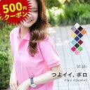 【500円クーポン!11/27(金)23:59まで】ポロシャツ レディース メンズ ユニセックス かわいい 半袖 形状安定 UVカット…
