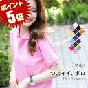 【ポイント5倍! 8/1(日)23:59まで】ポロシャツ レディース メンズ ユニセックス かわいい 半袖 形状安定 UVカット ポ…