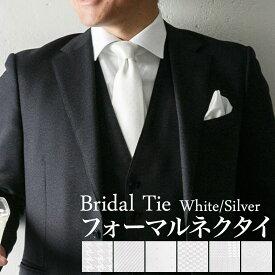 ネクタイ 結婚式 ブライダル フォーマル シルク100% 日本製 ホワイト シルバー 白 レギュラー おしゃれ 2次会 小物 パーティー 披露宴