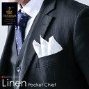 ポケットチー ホワイト リネン リネンチーフ 白 麻100% 日本製 フォーマル 結婚式 定番 ハードマンズ リネン生地 Herd…