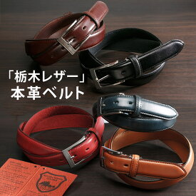 栃木レザー ベルト ビジネス メンズ カジュアル 日本製 5色 ブラック ブラウン ネイビー レッド キャメル