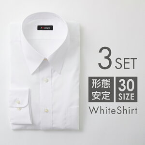 【お得な3枚セット】ワイシャツ 白 長袖 形態安定 冠婚葬祭 ビジネス 制服 レギュラー Yシャツ カッターシャツ 無地