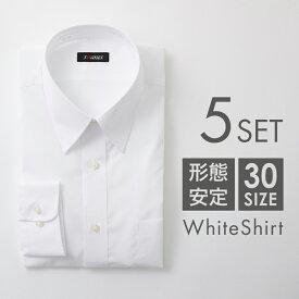 【お得な5枚セット】ワイシャツ 白 長袖 形態安定 冠婚葬祭 ビジネス 制服 レギュラー Yシャツ カッターシャツ 無地