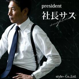 ホルスターサスペンダー メンズ ビジネス 日本製(ガンタイプ サスペンダー)本革 X ブラック 織柄生地