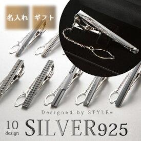Silver925 ネクタイピン シルバー 日本製 純銀 メンズ アクセサリー チェーン プレゼント 名入れ 誕生日 記念日 就職祝い ギフト【アクセサリー】
