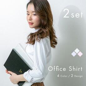 【お得な2枚セット】ワイシャツ ブラウス レディース シャツ 事務服 長袖 オフィス ビジネス フォーマル 白 ブルー ピンク 無地 おしゃれ 開襟 スリム レギュラー スキッパー 透けない