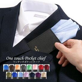 ポケットチーフ 挿すだけ ワンタッチ 日本製 5ピークス 挿すだけ 台紙付き シルク100% 結婚式 披露宴 冠婚 礼装 正装 オシャレ