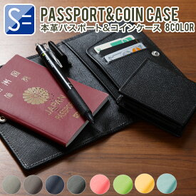 小銭入れ&パスポートケースセット メンズ 革 牛本革 カウレザー レディース 出しやすい パスポートカバー 海外 出張