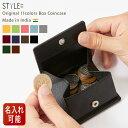 小銭入れ コインケース 本革 メンズ レディース 出しやすい ボックス型 コンパクト スナップボタン 財布 名入れ 就職 …