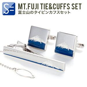 富士山 ネクタイピン&カフスボタンセット 結婚式 メンズ ノーブランド シルバー X'mas クリスマス 父の日 プレゼント【アクセサリー】