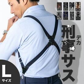 ホルスターサスペンダー 大きいサイズ L メンズ 日本製(ガンタイプ サスペンダー)ビジネス コードバンタイプフェイクレザー