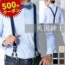 【500円クーポン!5/9(日)20:00〜16(日)1:59まで】25mmダブルクリップサスペンダー ヴィンテージ Y型 メンズ ブラック…