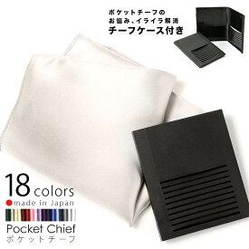 ポケットチーフ 挿すだけ チーフケース付き 日本製 シルク100% 無地 ホワイト シルバー ブラック オレンジ 18色 京都シルク 無地なのでビジネスからフォーマルまで使える 【ポスト投函便送料無料】