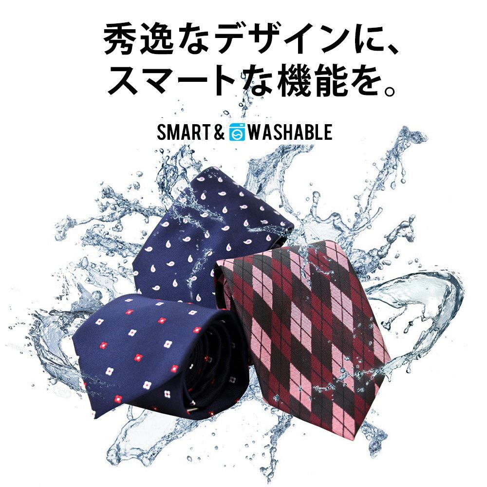 STYLE= 洗濯機で洗えるネクタイ 1本税込864円 洗濯ネット付 全期対応 洗える ポリエステル100% 全30色 レギュラー
