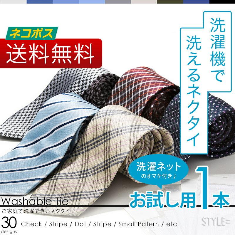 STYLE= ウォッシャブル ネクタイ 単品 1本あたり税込864円 洗濯ネット付 全期対応 洗える ポリエステル100% 全30色 レギュラー