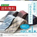 【ネコポス送料無料】洗える ネクタイ 自由に選べる30デザイン ご家庭の洗濯機で洗えます〜♪