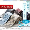 【送料無料】【1本あたり700円+税】 洗える ネクタイ 5本 セット 30デザインから選び放題 人気の ウォッシャブル ネク…