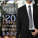 【ネコポス送料無料】 ネクタイ / 細身 / シルク100% / 人気 ナロータイ ビジネス 結婚式 就活 ブランド:STYLE= 父…