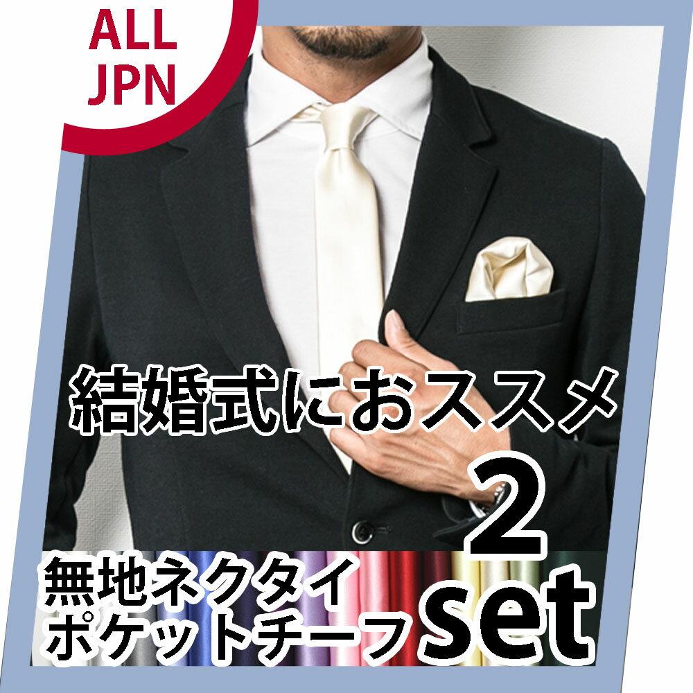 ネクタイ セット 日本製 無地 ネクタイ& ポケット チーフ セット / 全17色 / シルク / レギュラー / ナロー / 結婚式 ・ 慶事 ・ 弔事