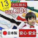ボウタイ KIDS ( 蝶ネクタイ / 蝶タイ ) 全13色 キッズ 子供用 フォーマル イベント ユニフォーム 制服 ( 白