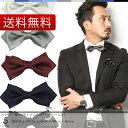 蝶ネクタイ ポインテッド・エンド(左右非対称) ワンランク上のお洒落 メンズ フォーマル シルク100% 日本製 ブラッ…