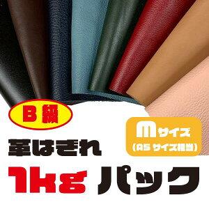 ☆楽天市場限定☆【ちょっとB品】革 レザー はぎれ 革はぎれ 1kg カラーアソート レザークラフト 材料【Mサイズ】