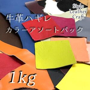 【大きさ色厚みすべてランダム】牛革1kgパック 革 レザー はぎれ レザークラフト 材料【練習用にもおすすめ】