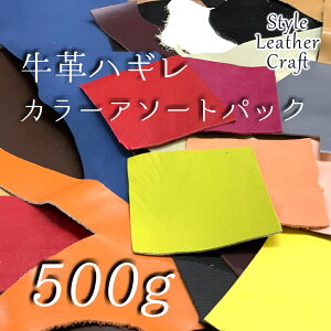 【大きさ色厚みすべてランダム】牛革500gパック革 レザー はぎれ レザークラフト 材料【練習用にもおすすめ】