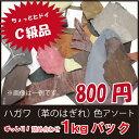 【売れてます!】牛革 革はぎれ/ハガワ 1kg C級品 アソート詰め合わせ ≪レザークラフト用≫