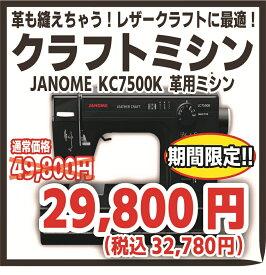 【送料無料】JANOME/クラフトミシン/LC7500K/蛇の目/ミシン