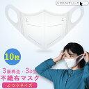 【4月15日〜順次発送】【3980円以上で送料無料】マスク 使い捨て 10枚 使い捨てマスク 不織布 ウイルス ウイルス対策 …