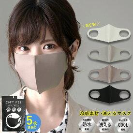 【送料無料&MAX20%OFFクーポン】マスク 洗える 5枚 立体マスク 男女兼用 洗えるマスク メンズ 在庫あり 普通サイズ 防水 立体 大人 花粉 国内発送 大人用 ますく 黒 ベージュ ブラック 冷感 スタイルオンバック
