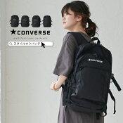 CONVERSEコンバースリュックサックバックパック大容量多収納多機能メッシュポケットサイドポケット通勤通学旅行レジャーカジュアルシンプルロゴレディースメンズユニセックス白黒スタイルオンバック