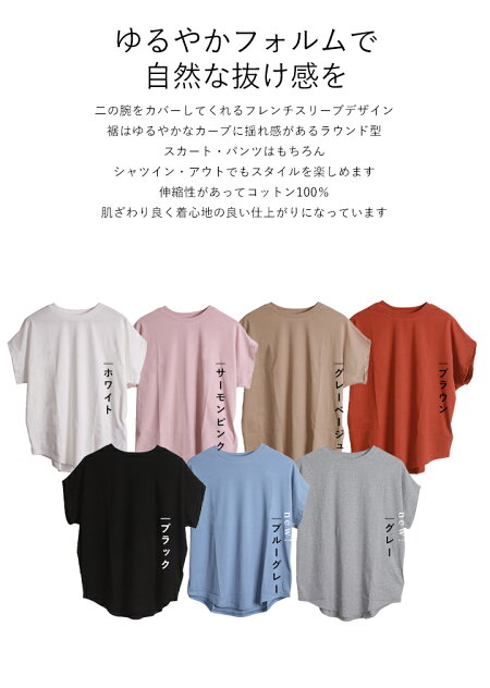 フレンチスリーブTシャツ