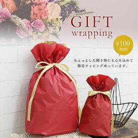 【単品での購入は不可】大切な贈り物に!簡易ラッピング こちらの商品はクーポン割引適用外です