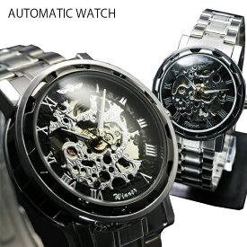 自動巻き腕時計 メンズ 送料無料 1年保証 BOX付き メンズ 腕時計 自動巻き フルスケルトン 自動巻き腕時計 W0125 新生活 プレゼント