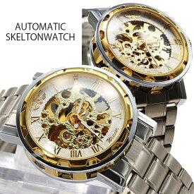 自動巻腕時計 メンズ 送料無料 1年保証 BOX付き メンズ 腕時計 自動巻き フルスケルトン 自動巻き腕時計 W1215 新生活 プレゼント