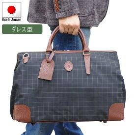日本製 ボストンバッグ 旅行用 メンズ レディース 2泊 旅行バッグ ボストンバック 軽量 旅行 トラベルバッグ B0525 新生活 プレゼント
