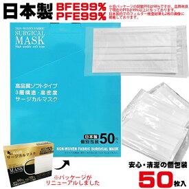 【8/2発送】日本製 マスク 不織布 個包装 50枚入 安心 清潔の個別包装 BFE99% PFE99% サージカルマスク 品質改良 使い捨て日本製マスク マスク 個包装マスク 日本製 個装 個別包装 国産 花粉症
