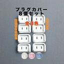 【安全】【火災防止】【全3色】【8個セット♪】 シリコン製  プラグカバー 【色違いOK!】コンセントキャップ 日…