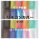 【水洗いOK!】【1個】【インテリアに合わせやすい全10色!】 テレビ エアコン ビデオ シリコン リモコンカバー 「 カブセ騎士 」 2つのタイプからお選びください。【送料無料】 【日本製!】