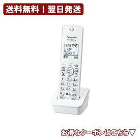 パナソニック コードレス増設子機 ホワイト KX-FKD404-W 電話機 送料無料