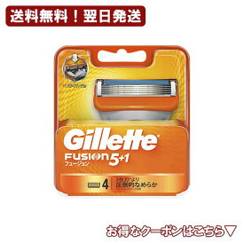 ジレット フュージョン5+1 替刃 4個 メンズ 剃刀替え刃 シェーバー 送料無料
