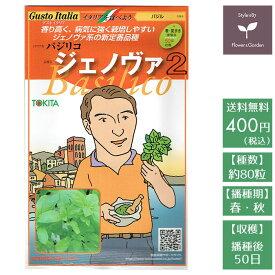 野菜のタネ ジェノバ(バジル) イタリアの珍しい種を送料無料でお届け!!