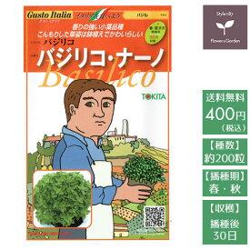 野菜のタネ バジリコ・ナーノ(バジル) イタリアの珍しい種を送料無料でお届け!!