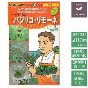 野菜のタネ バジリコ・リモーネ(バジル) イタリアの珍しい種を送料無料でお届け!!